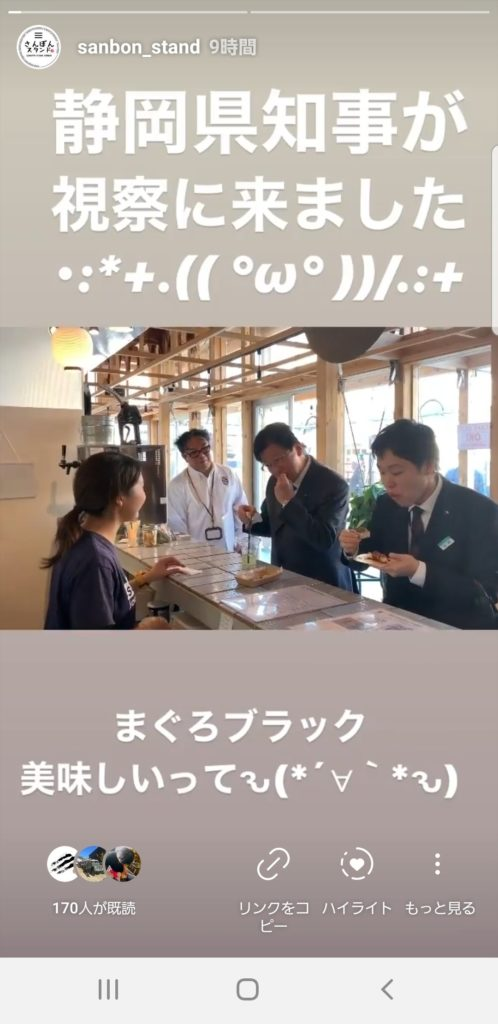 舘山寺に新店舗ができて1ヶ月。
